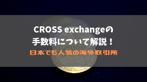 CROSS exchangeの手数料について解説!日本でも人気の海外取引所