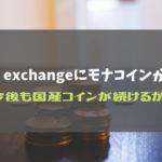 暗号資産の取引所CROSS exchangeにモナコインが上場!今後も国産コインが続けるか?