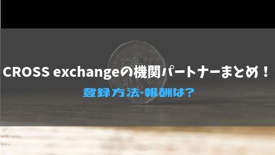 CROSS exchangeの機関パートナーまとめ!登録方法・報酬は?