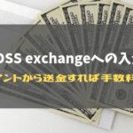CROSS exchangeへの入金は、ビットポイントから送金すれば手数料が無料!