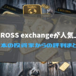 取引所CROSS exchangeが人気上昇中!日本の投資家からの評判まとめ