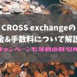 CROSS exchangeの送金&手数料について解説!キャンペーンも多数の取引所