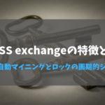 CROSS exchangeの特徴とは?XEX自動マイニングとロックの画期的システム