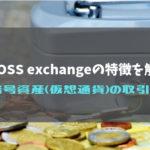 CROSS exchangeの特徴を解説|暗号資産(仮想通貨)の取引所