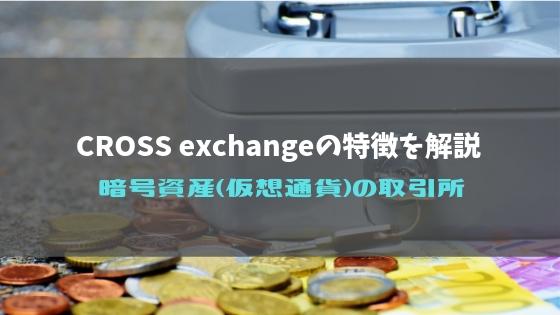 CROSS exchangeの特徴を解説 暗号資産(仮想通貨)の取引所