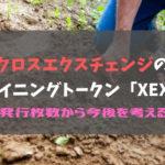クロスエクスチェンジのマイニングトークン「XEX」の発行枚数から今後を考える