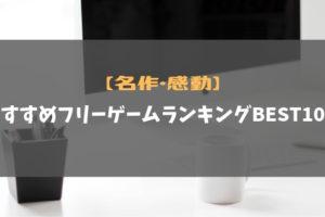 【名作】おすすめフリーゲームランキングBEST10!【感動】