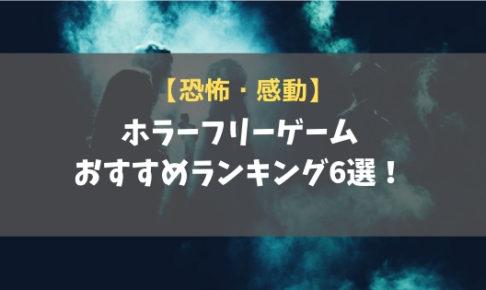 【恐怖・感動】ホラーフリーゲームおすすめランキング6選!