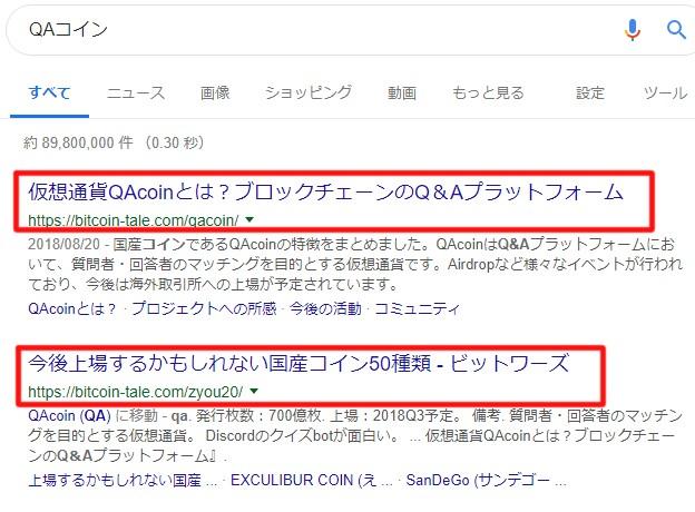 qaコイン検索