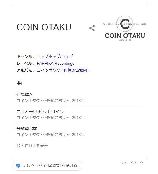 コインオタク~仮想通貨教団~