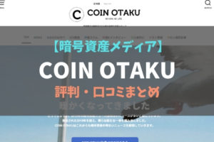 【暗号資産メディア】COIN OTAKUの評判・口コミまとめ