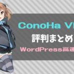 ConoHa VPSの評判まとめ!安心料金でWordPress高速化