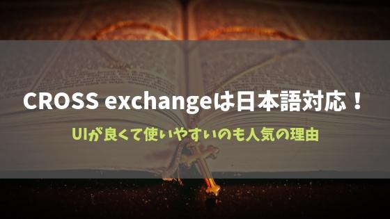 CROSS exchangeは日本語対応!UIが良くて使いやすいのも人気の理由