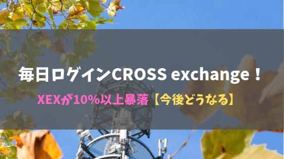 毎日ログインCROSS exchange!XEXが10%以上暴落【今後どうなる】
