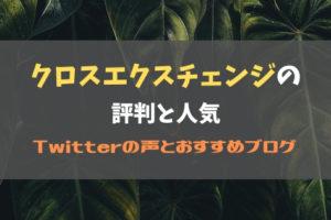 クロスエクスチェンジの評判と人気|Twitterの声とおすすめブログ