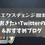 クロスエクスチェンジ登録前に見ておきたいTwitterの評判とおすすめブログ