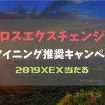 クロスエクスチェンジで自動マイニング推奨キャンペーン!2019XEX当たる
