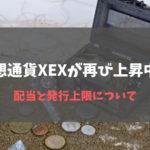 仮想通貨XEXが再び上昇中!配当と発行上限について【CROSSexchange】