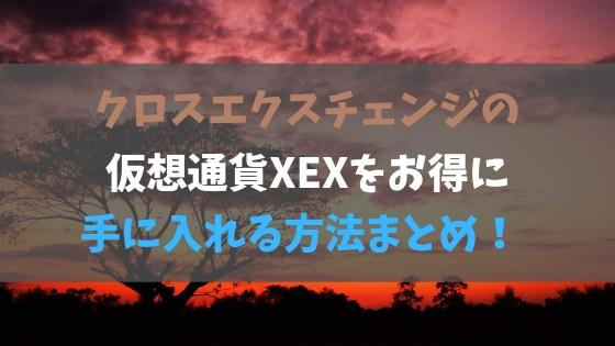 クロスエクスチェンジの仮想通貨XEXをお得に手に入れる方法まとめ!