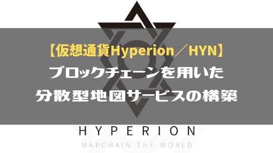 【仮想通貨Hyperion/HYN】ブロックチェーンを用いた分散型地図サービスの構築