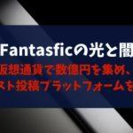 Fantasficの光と闇|仮想通貨で数億円を集め、イラスト投稿プラットフォームを設立