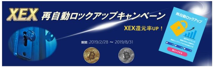 XEX再自動ロックアップキャンペーン