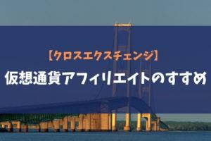 【クロスエクスチェンジ】仮想通貨アフィリエイトのすすめ【高単価】