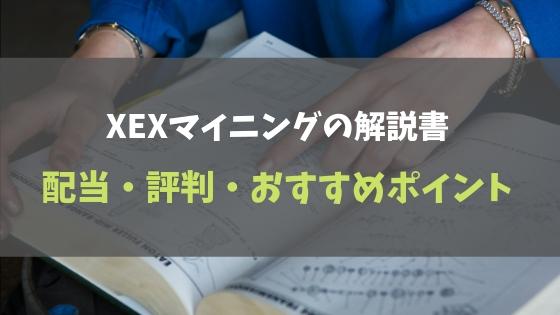 XEXマイニングの解説書|配当・評判・おすすめポイント