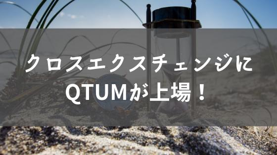 クロスエクスチェンジにQTUMが上場!2019年~もうスキャムとは呼ばせない~
