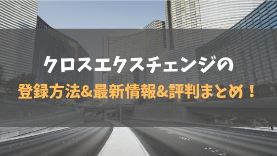 クロスエクスチェンジの登録方法&最新情報&評判まとめ!