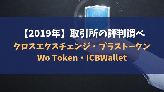 【2019年】取引所の評判調べ~クロスエクスチェンジ・プラストークン・Wo Token・ICBWallet~