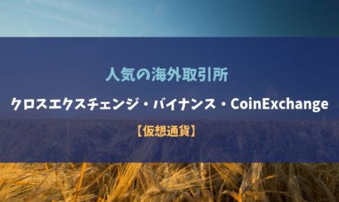 人気の海外取引所~クロスエクスチェンジ・バイナンス・CoinExchange~【仮想通貨】