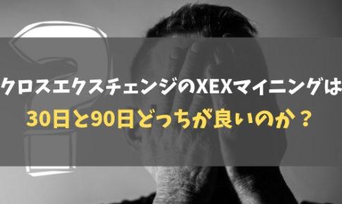 クロスエクスチェンジのXEXマイニングは30日と90日どっちが良いのか?