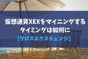 仮想通貨XEXをマイニングするタイミングは如何に【クロスエクスチェンジ】