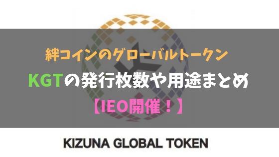絆コインのグローバルトークンKGTの発行枚数や用途まとめ【IEO開催】