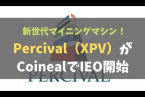 新世代マイニングマシン!Percival(XPV)がCoinealでIEO開始