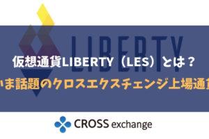 仮想通貨LIBERTY(LES)とは?いま話題のクロスエクスチェンジ上場通貨