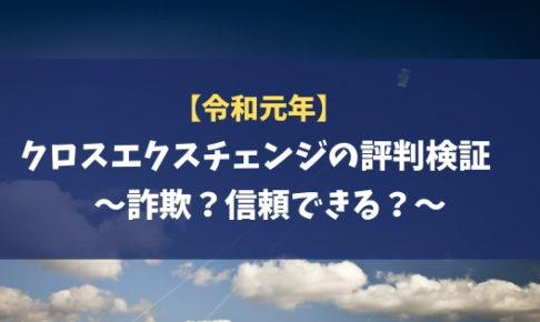 【令和元年】クロスエクスチェンジの評判検証~詐欺?信頼できる?~