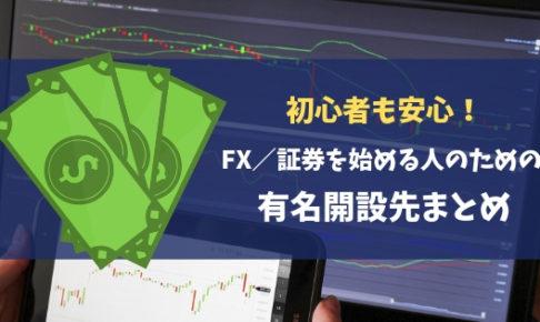 初心者も安心!FX/証券を始める人のための有名開設先まとめ
