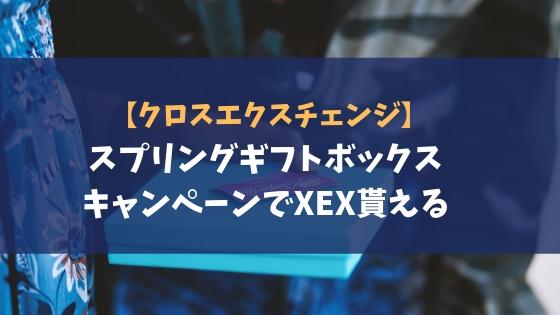 【クロスエクスチェンジ】スプリングギフトボックスキャンペーンでXEX貰える