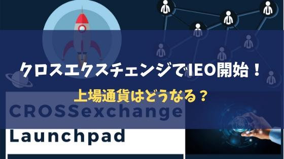 クロスエクスチェンジでIEO開始!!上場通貨はどうなる?