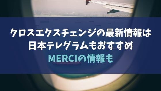 クロスエクスチェンジの最新情報は日本テレグラムもおすすめ。MERCIの情報も