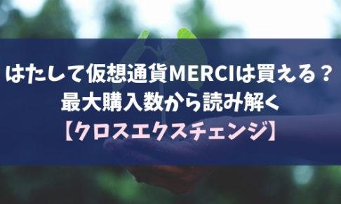 はたして仮想通貨MERCIは買える?最大購入数から読み解く【クロスエクスチェンジ】