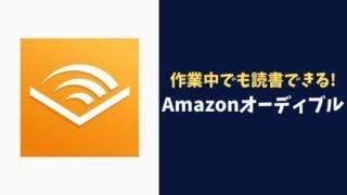 作業中でも読書できる!Amazonオーディブルの登録方法を解説【ハウツー本やラノベが聴ける】