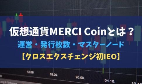 仮想通貨MERCI Coinとは?運営・発行枚数・マスターノード【クロスエクスチェンジ初IEO】