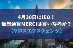 4月30日にIEO!仮想通貨MERCIは買いなのか?【クロスエクスチェンジ】