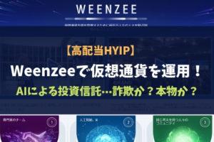 【高配当HYIP】Weenzeeで仮想通貨を運用!AIによる投資信託⋯詐欺か?本物か?