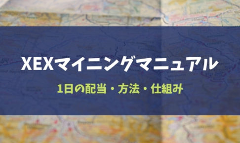 【クロスエクスチェンジ】XEXマイニングマニュアル|1日の配当・方法・仕組み