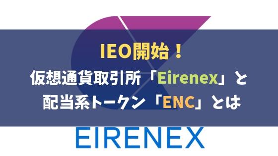 IEO開始!仮想通貨取引所「Eirenex」と配当系トークン「ENC」とは