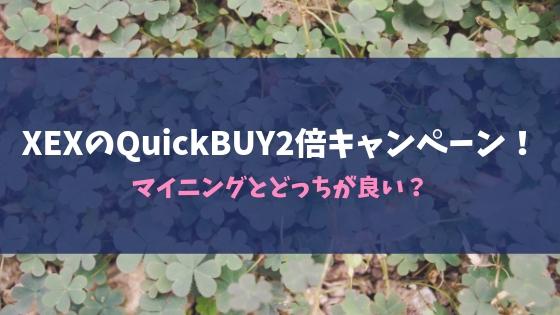 XEXのQuickBUY2倍キャンペーン!マイニングとどっちが良い?|クロスエクスチェンジ